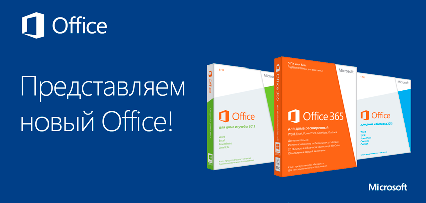 new_microsoft_office