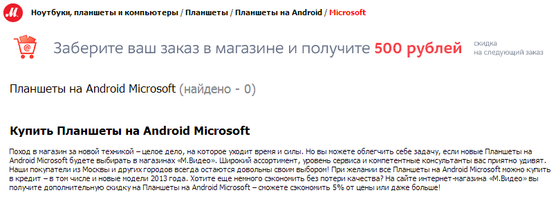 mvideo-android-microsoft