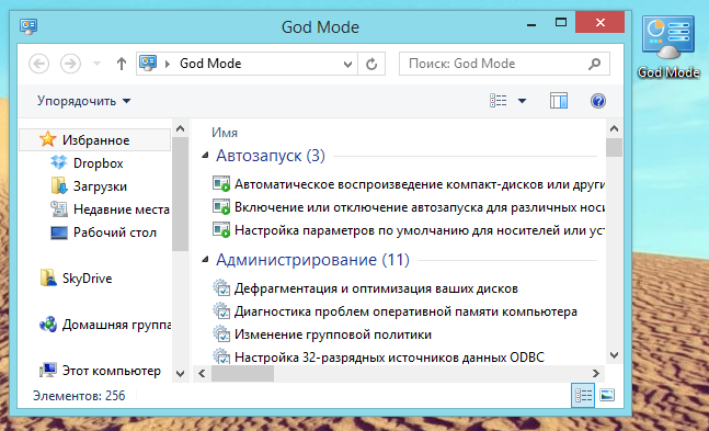 godmode_8_1_preview