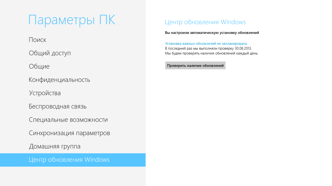 windows-update-1