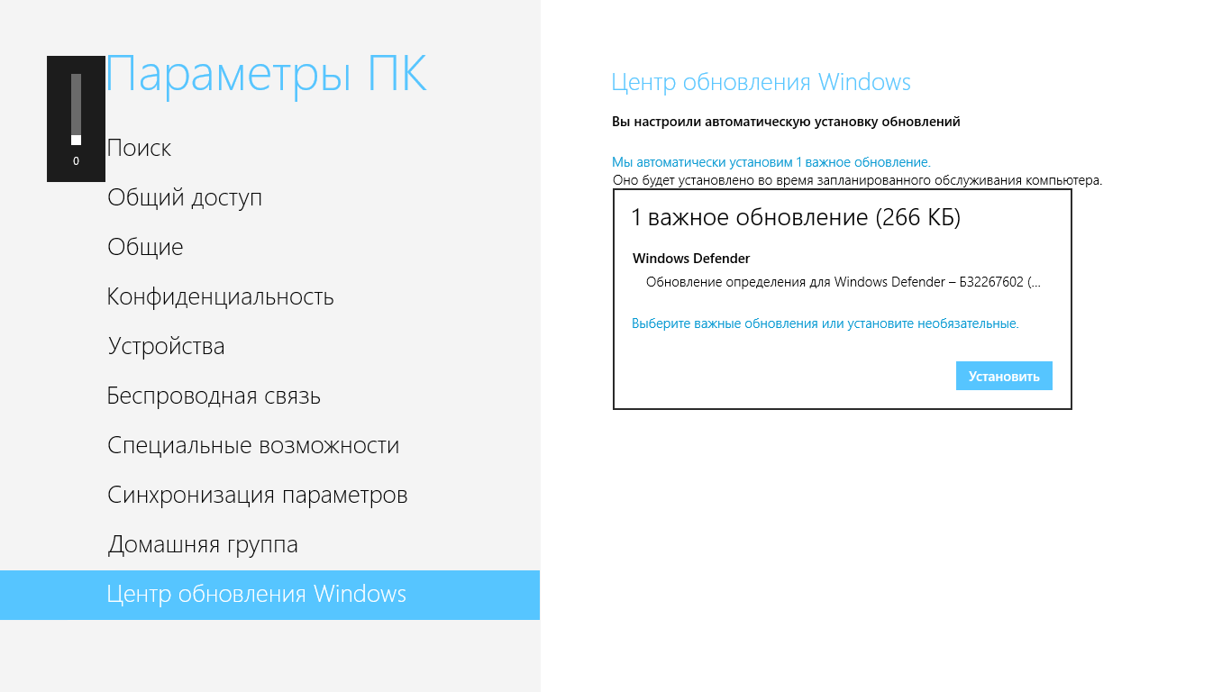 windows-update-2