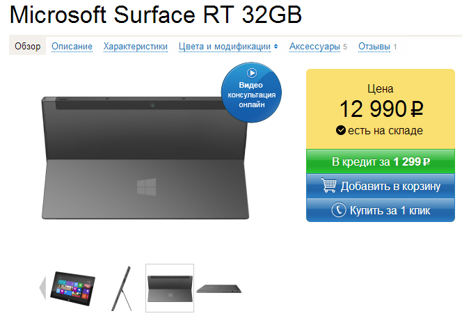 surface_rt_sotmarket