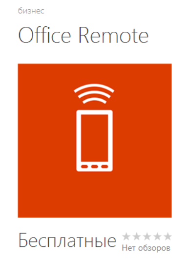 Office-Remote