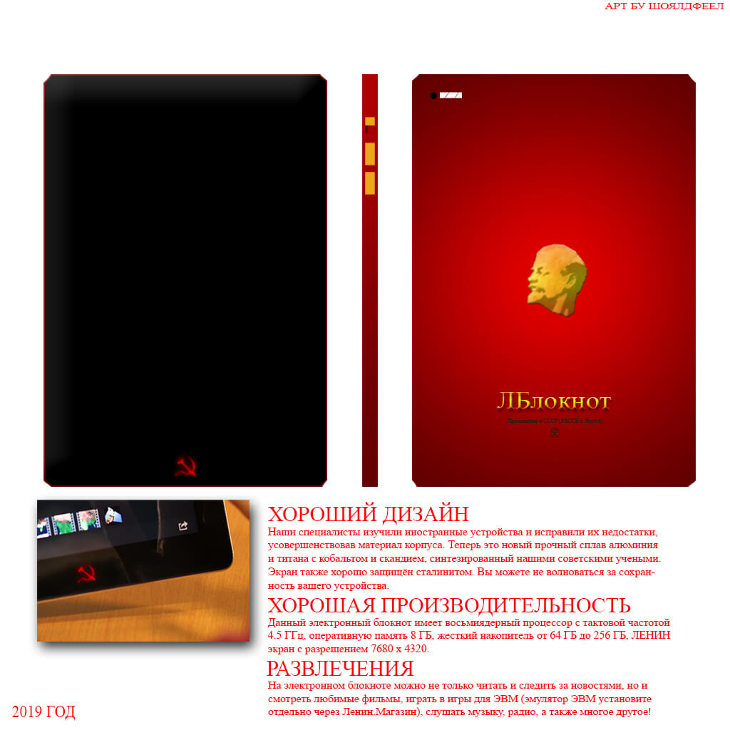 _what_if_____soviet_tablet_pc_in_2019_year_by_worldfeel