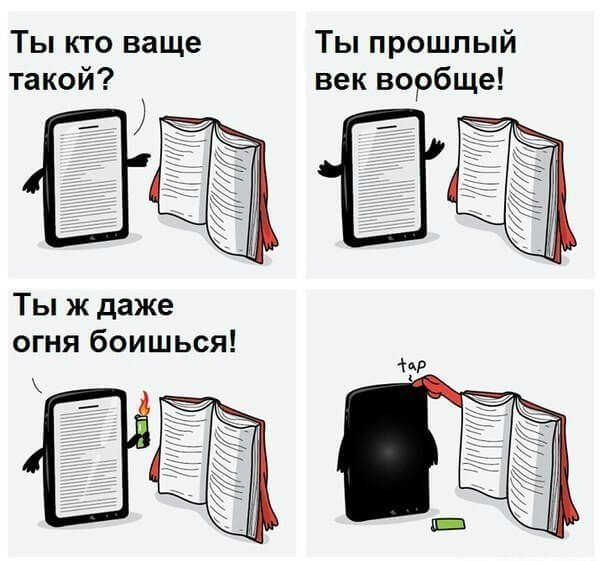old_book_vs_new_book_rus