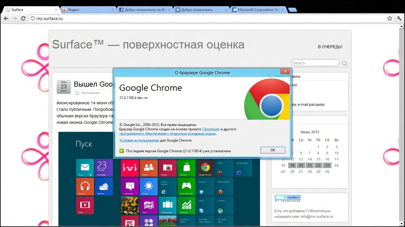 Вышел Google Chrome для Windows 8