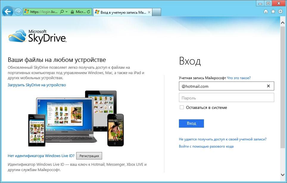 Microsoft Account все ближе