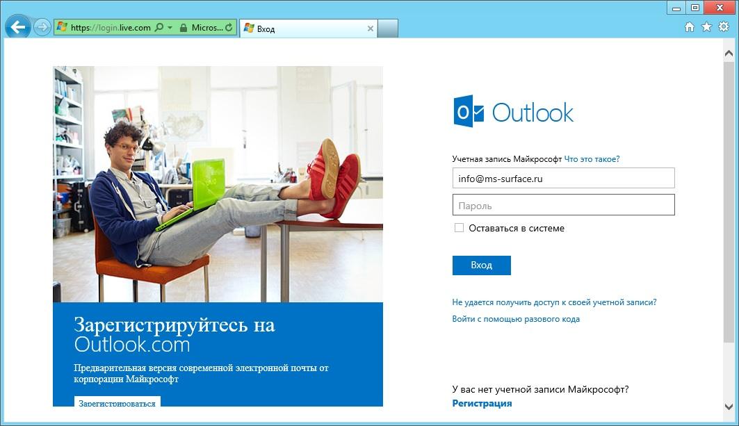 Встречайте Outlook.com