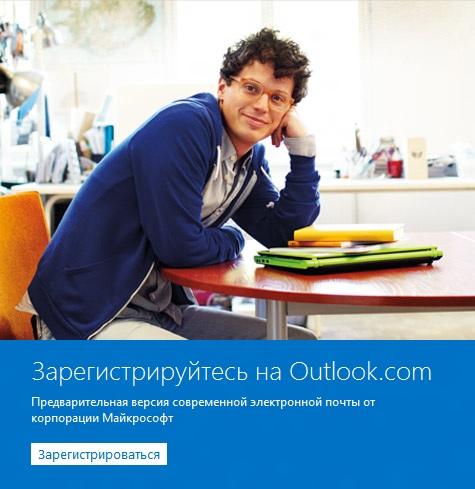 10 миллионов пользователей Outlook