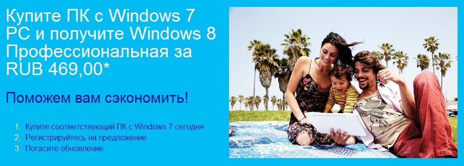 Доступна регистрация на Windows 8 Upgrade