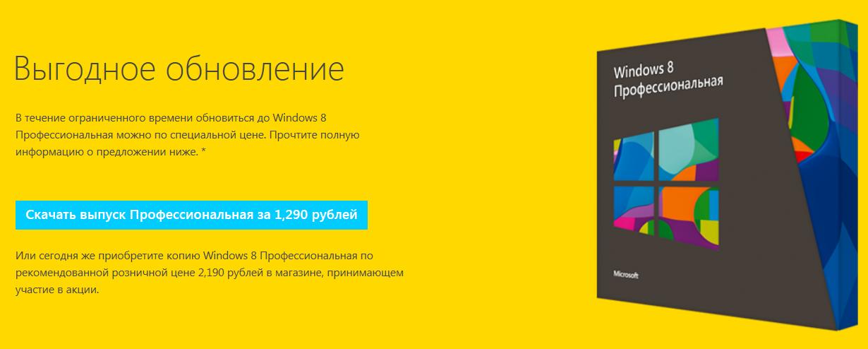 Как купить Windows 8 уже сегодня?
