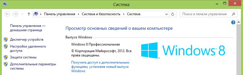 Бесплатный Media Center для Windows 8