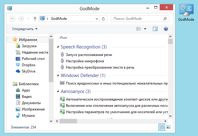 godemod-windows8