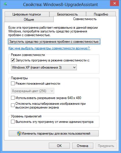 Как получить Windows 8 upgrade нужной версии?