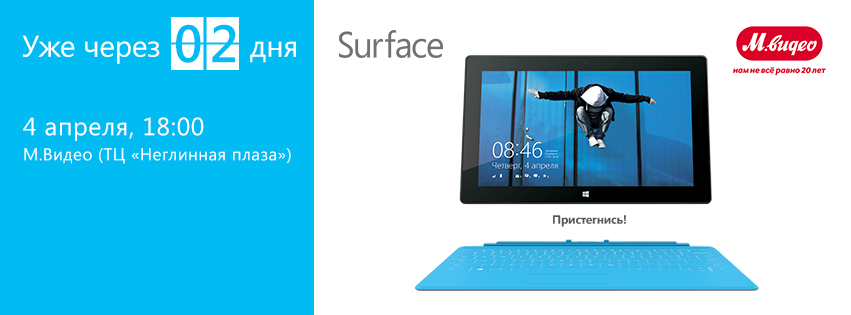 surface2day
