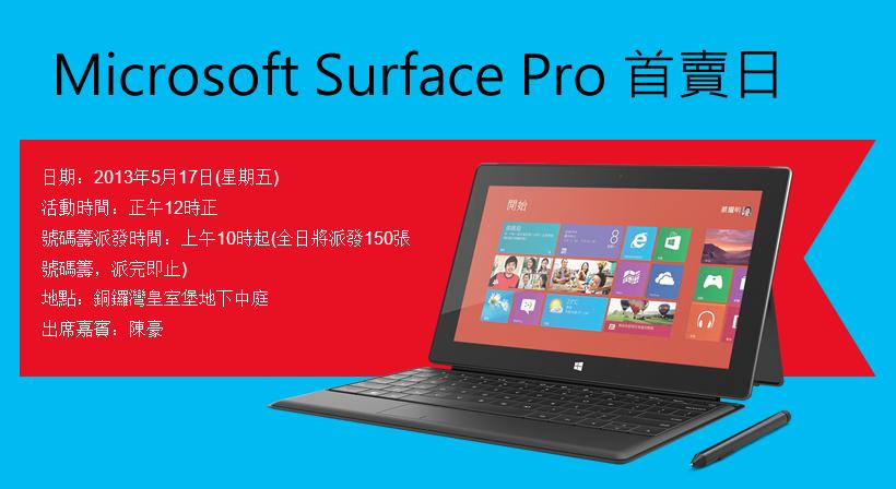 surface-pro-hk