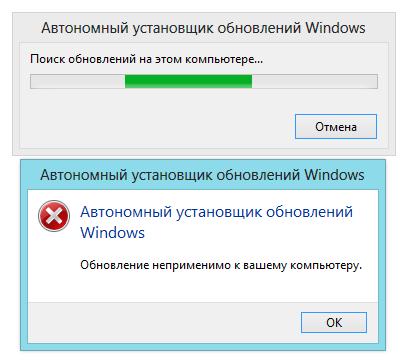 error_update
