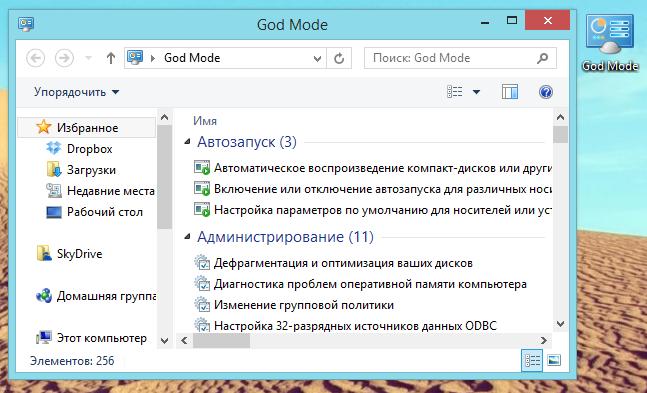 godmode_8_1_preview