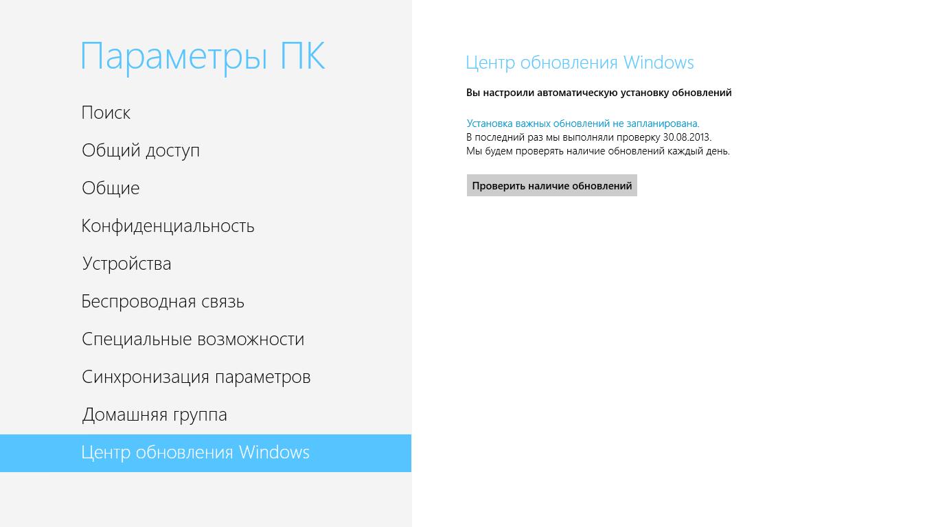 windows-update-1