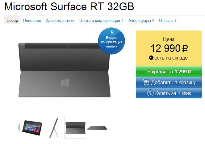 surface_rt_sotmarket
