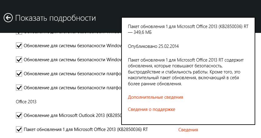 office-2013-sp1