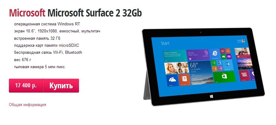 surface-2-kupit