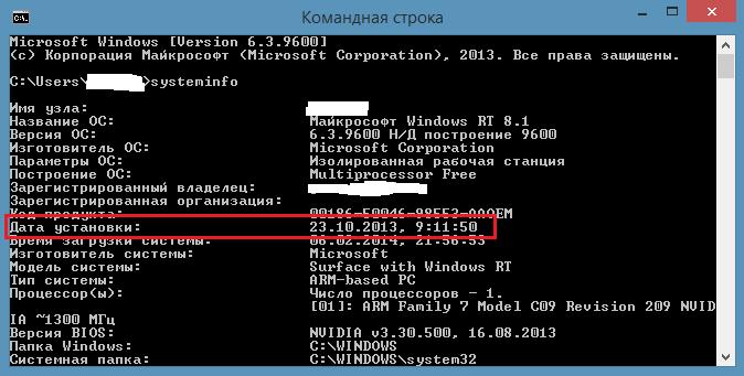 windows8-first-boot-date