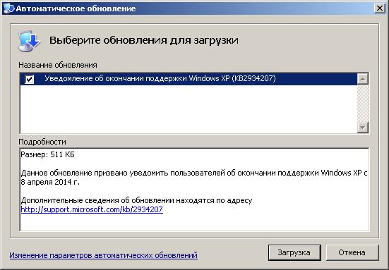 KB2934207_rus