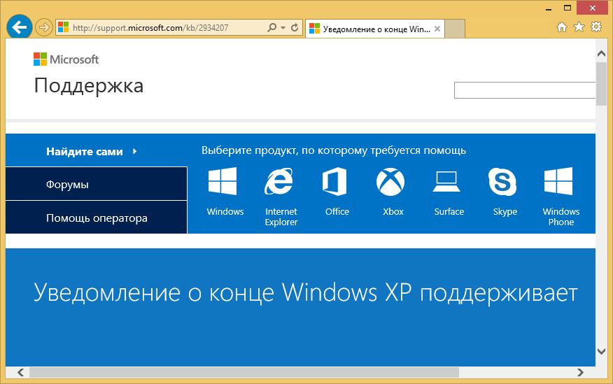 uvedomlenie-o-konce-windows-xp-podderzhivaet