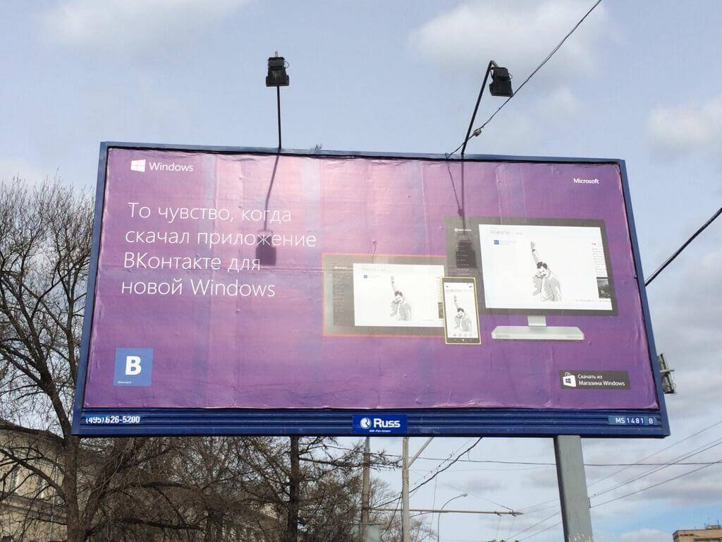 vkontakte-windows8