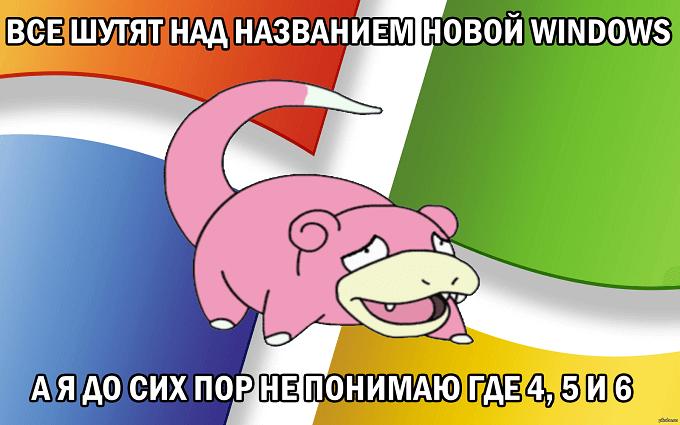 windows10_joke