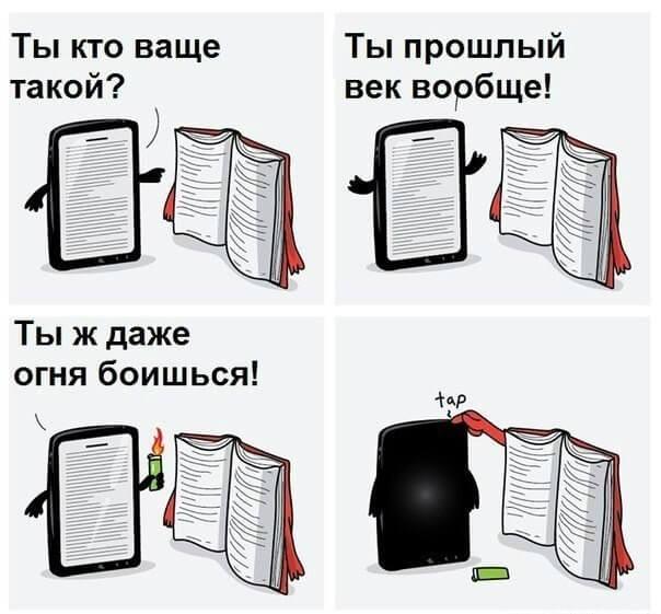 old_book_vs_new_book_rus